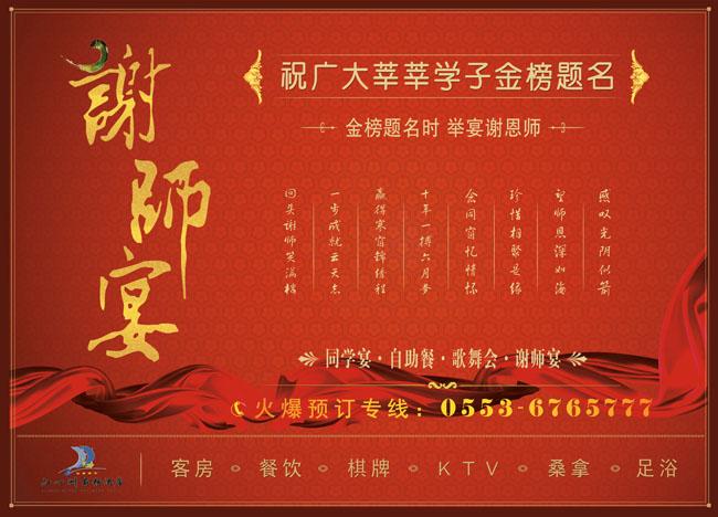 谢师宴酒店广告设计模板