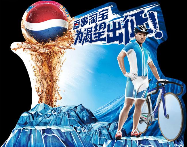 瑜伽广告海报设计psd素材 暖春4月广告海报设计psd素材 可口可乐创意