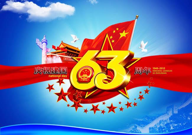 国庆节63周年蓝色海报背景psd素材
