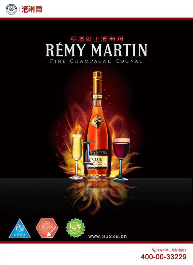 广告海报 > 素材信息   关键字: 酒洲网应聘广告海报红酒人头马xo光线图片
