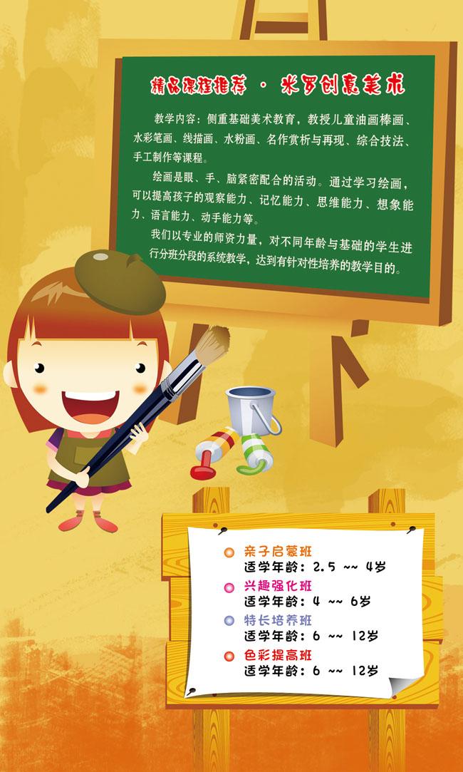 创意课程宣传海报