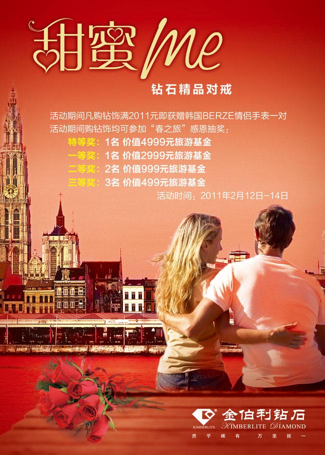 奖品海报设计模板 2012美食餐饮评选活动psd素材 国庆扬子地板宣传