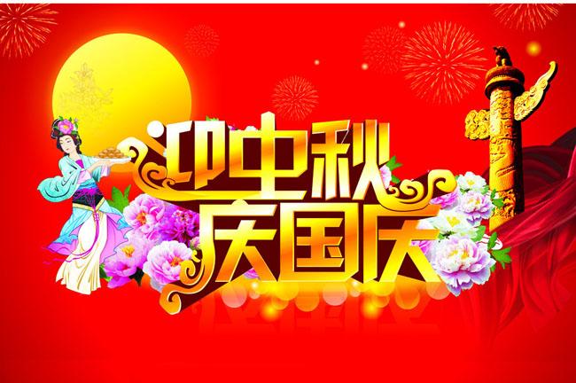 华丽中秋国庆海报背景设计矢量素材