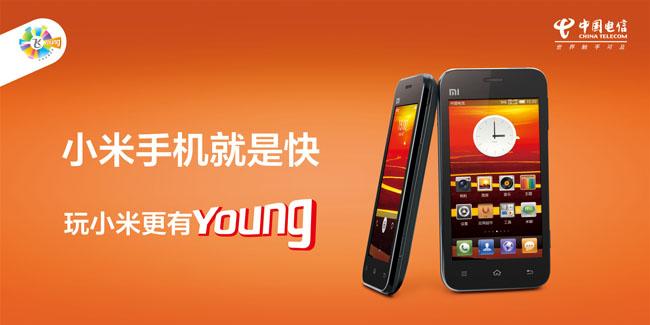 小米手机海报设计图片 小米手机宣传海报,pop小米4手机手写