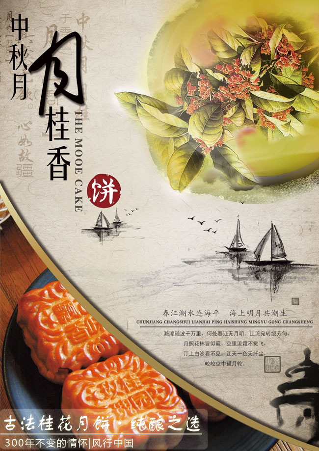 psd素材  关键字: 中秋月饼广告中秋海报中国风桂花月饼中秋节月饼