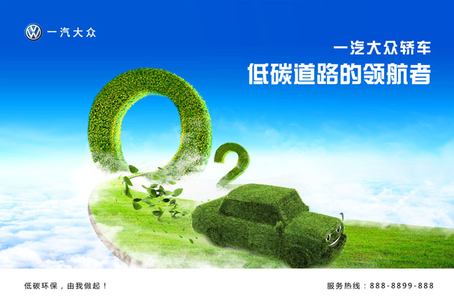 大众车节能环保宣传单 高清图片