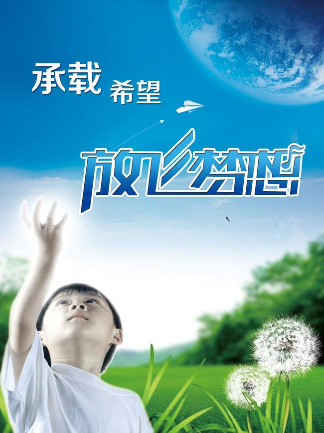 小学我的梦想的海报