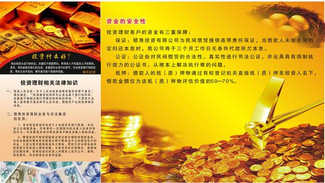 金融投资担保海报模板金融货币理财知识矢量cdr素材