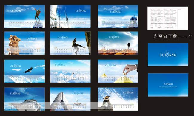 2013蓝色企业文化台历模板矢量素材