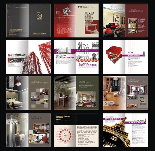 宣传册排版室内设计室内效果图创意图片简约现代时尚