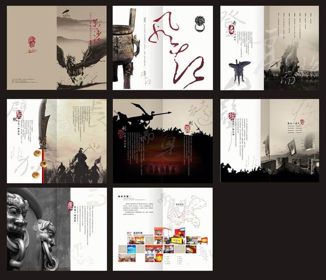 中国风旅游画册矢量素材  关键字: 中国风中国文化飞马弓箭酒杯古典