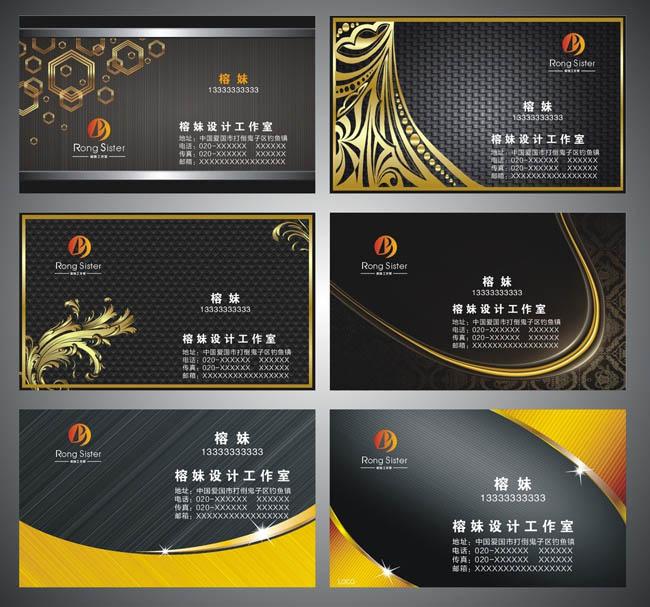 黑色名片卡片设计矢量素材 淡雅紫色金色名片卡片设计矢量素材 淡紫色