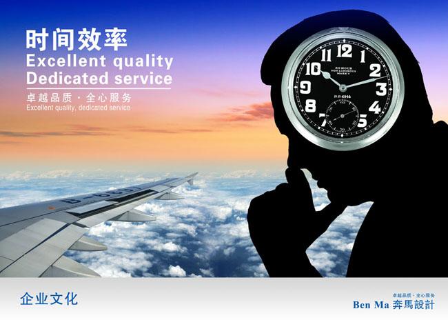 时间效率企业展板psd素材