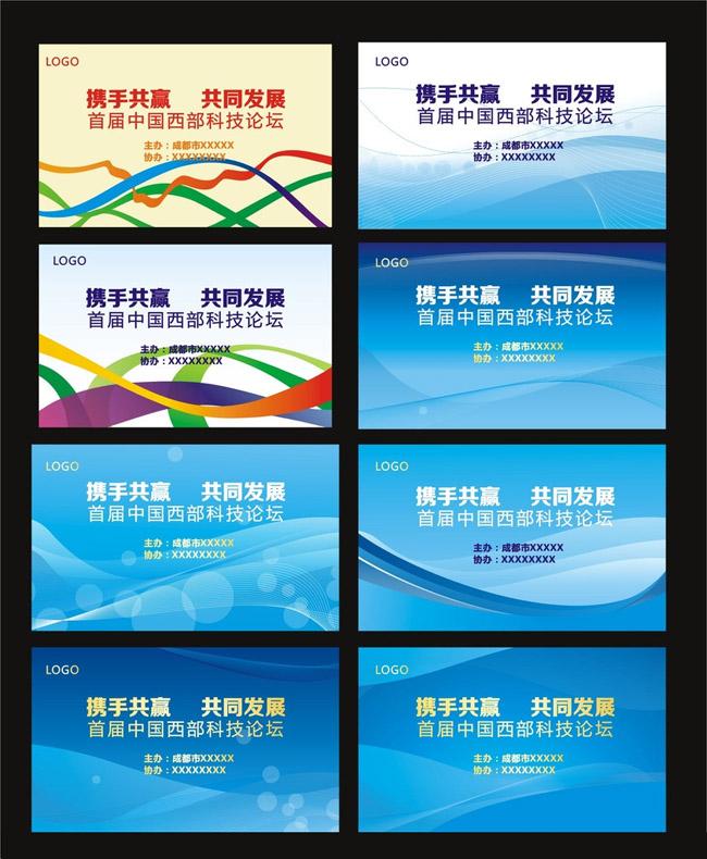 蓝色时尚会议背景设计矢量素材 - 爱图网设计图片素材