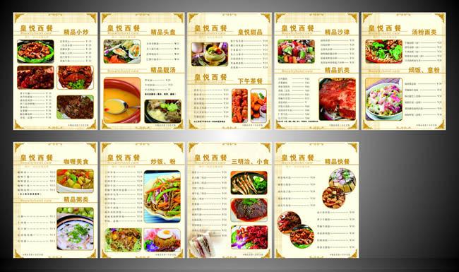 饭店宣传台卡设计矢量素材 中式红色菜谱菜单设计矢量素材 潮汕砂锅