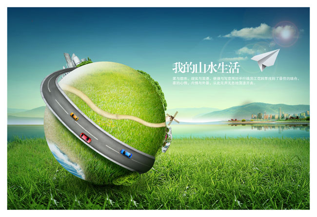 环保海报创意设计图展示