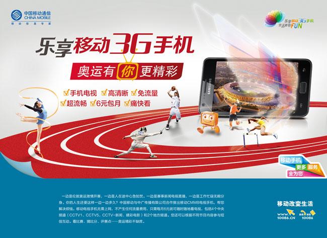 新款上市促销海报设计psd素材 欢乐购物广告设计模板 八月盛惠商场