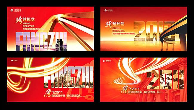 腾飞2011流光合作花纹楼房企业文化企业展板展板模板画册设计广告设