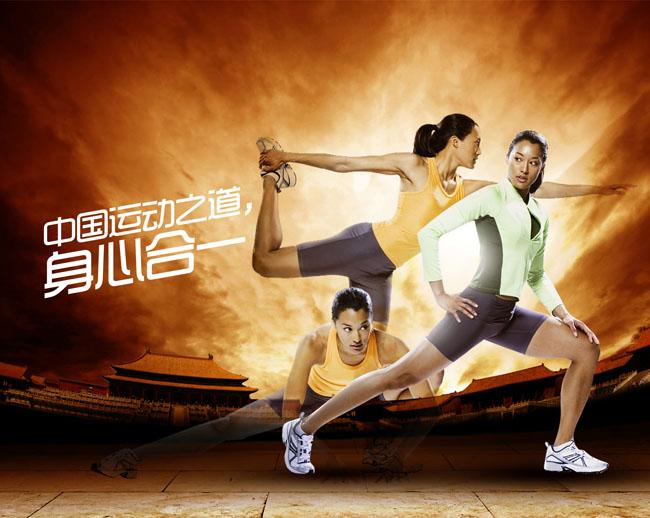 运动之道体育广告psd素材