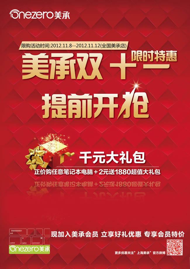 设计矢量素材 光棍节促销海报设计矢量素材 双11购物宣传海报矢量素材