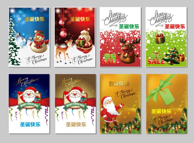 圣诞节圣诞老人展板模板矢量素材