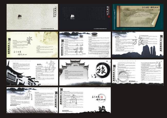 企业招聘海报设计矢量素材 清明实惠欢乐购海报设计矢量素材 清明节