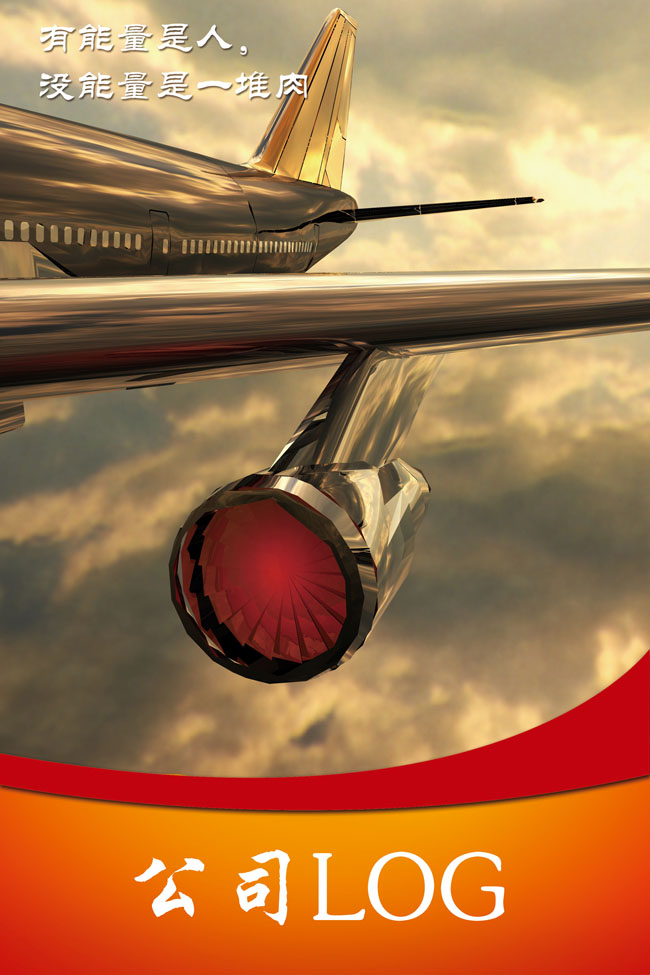 psd素材  关键字: 企业展板能量力量企业文化企业海报飞机蓝天天空