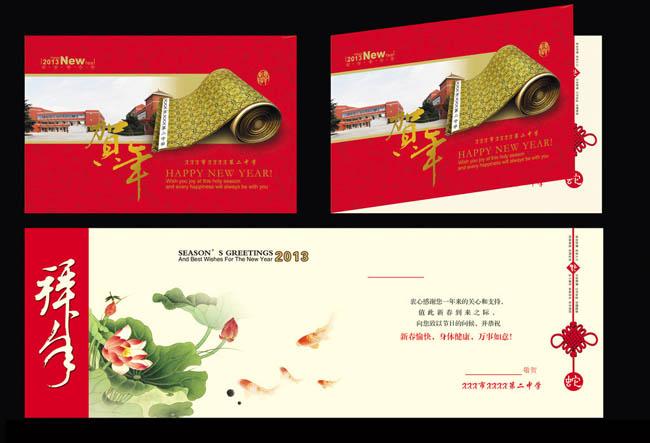 圣诞购物送好礼活动海报psd素材 共和中秋贺卡卡片设计psd素材 开学