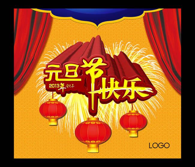 元旦好礼海报背景设计psd素材 马年喜乐惠活动海报设计psd素材 元旦节