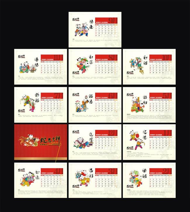 2013年卡通娃娃台历设计矢量素材