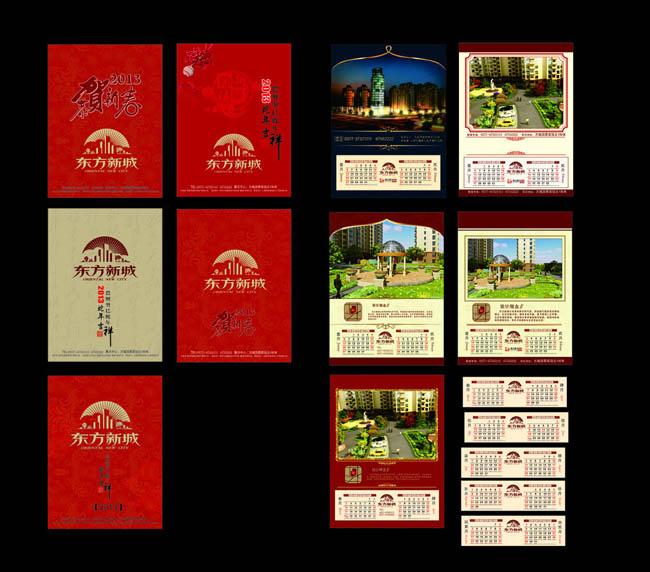 2013年房地产日历设计矢量素材图片