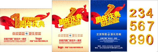 关键字: 周年庆蓝色背景米色背景海报设计海报背景花边底纹数字周年
