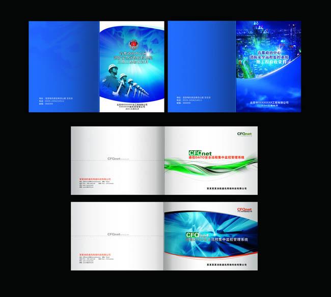消防安全画册封面设计psd素材