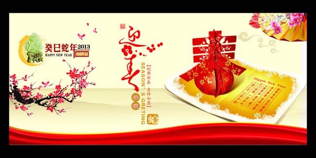 2013蛇舞新春海报背景矢量素材