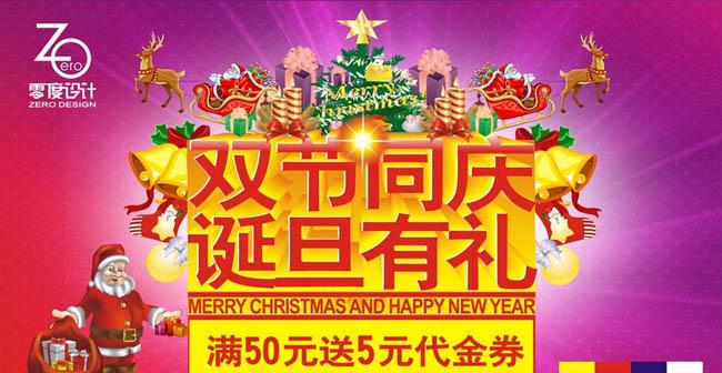 圣诞节元旦双节同庆海报矢量素材