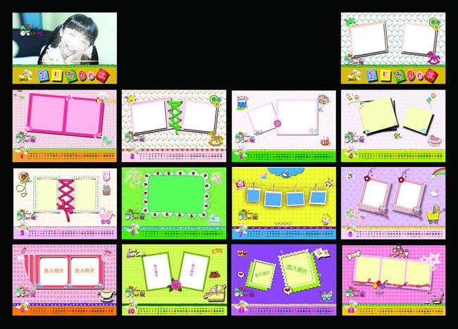 2013年卡通相框台历设计psd素材
