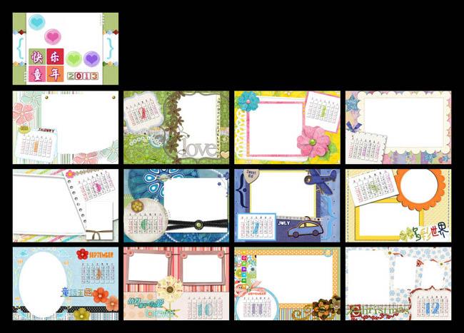 2013年快乐童年台历psd素材 - 爱图网设计图片素材下载