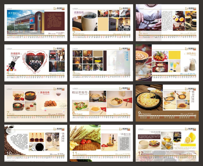 2013年餐饮台历设计矢量素材