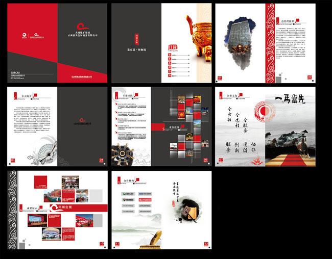 企业策划画册设计矢量素材图片
