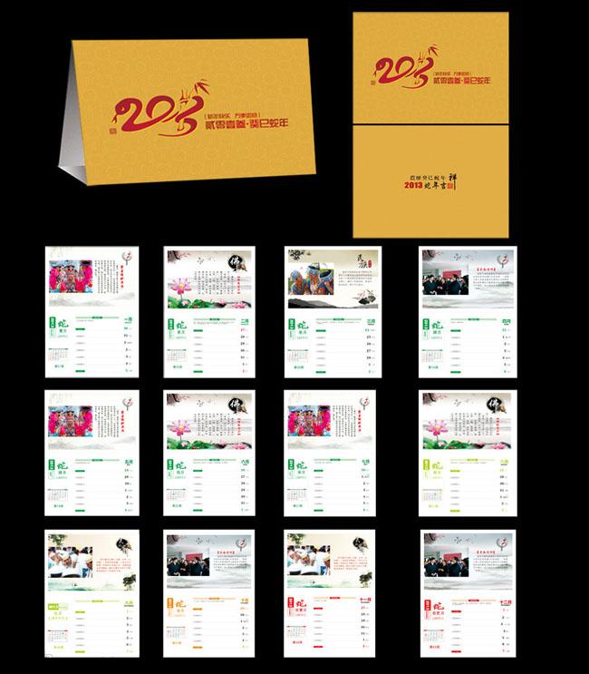 2013年周历设计矢量素材