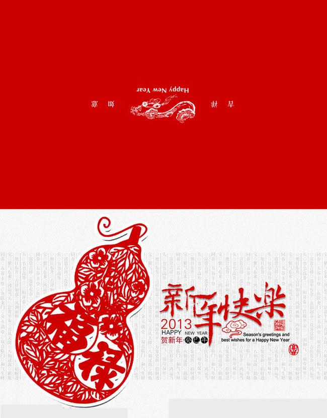 2013蛇年新年快乐贺卡设计psd素材