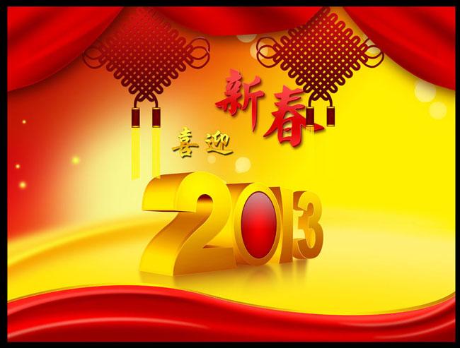 2013蛇年蛇年蛇年海报新年海报新春海报海报设计