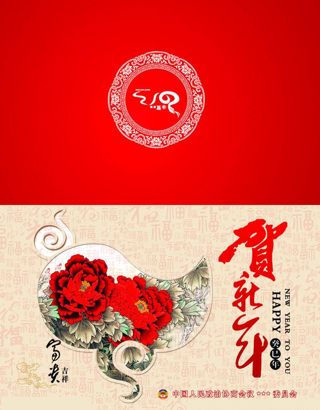 中国年海报背景设计psd素材 送福童子新年贺卡设计psd素材 马踏飞雁