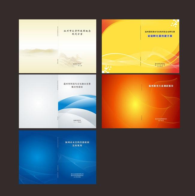 书籍科技画册封面设计矢量素材图片