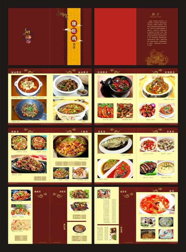 爱图首页 矢量素材 菜单菜谱 > 素材信息   关键字: 菜谱餐馆餐厅中国