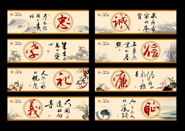 人生八德传统文化展板设计psd素材