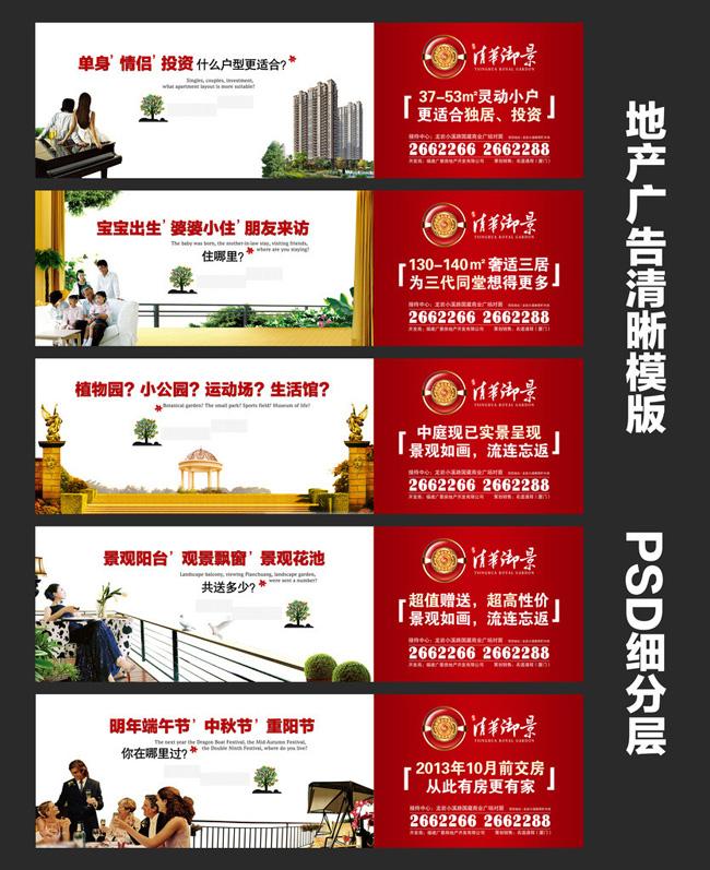房地产宣传三折页设计psd素材