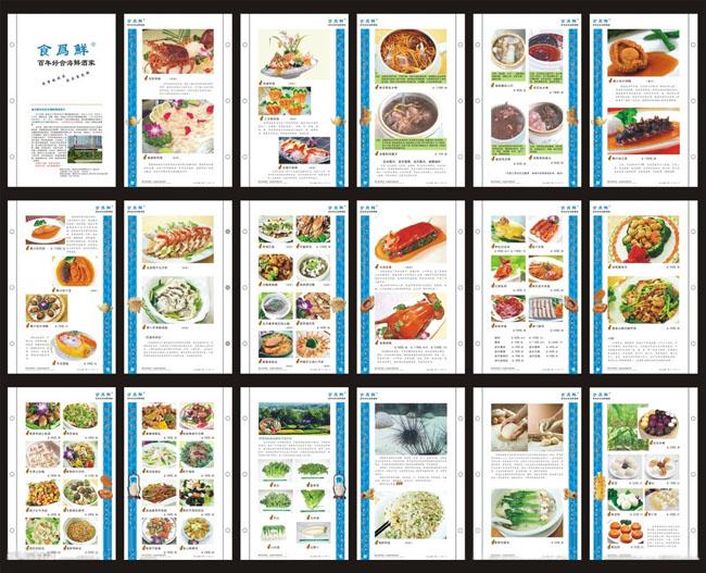 餐馆价格单海味卤味海鲜酒家酒店菜谱饭店菜单菜谱广告设计矢量素材