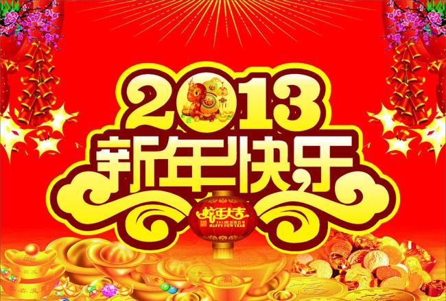 新年快乐喜庆海报背景矢量素材