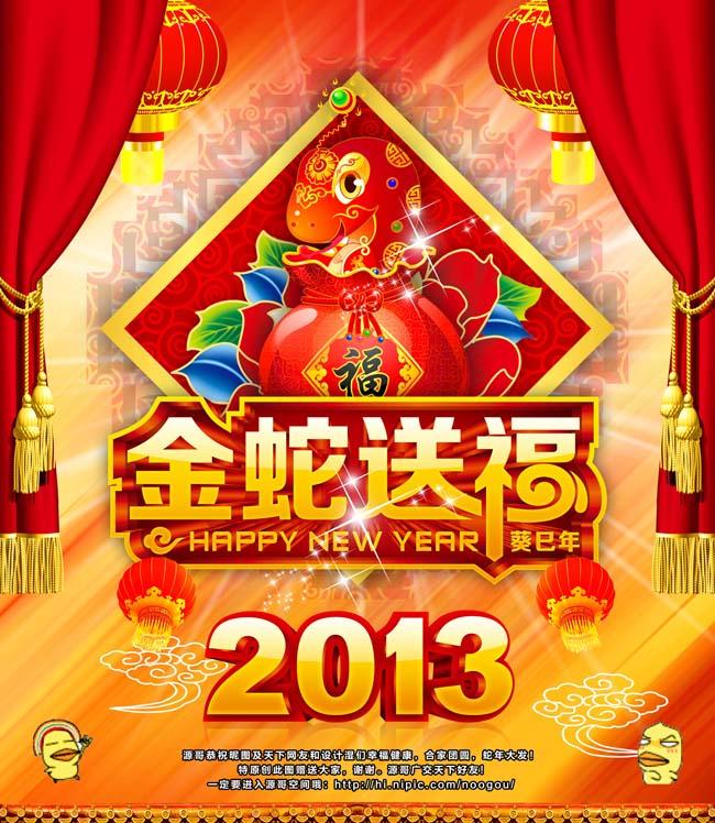 关键字: 蛇年海报金蛇送福新年快乐喜迎蛇年大吉蛇年素材蛇年吉祥